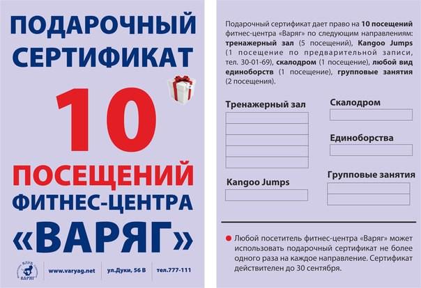 Подарочный сертификат в фитнес от Аква-Мир