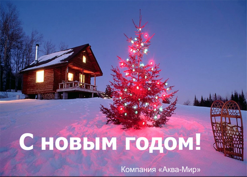 Компания Аква-Мир поздравляет с Новым годом